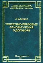 Теоретико-правовые основы учения о договоре