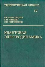 Теоретическая физика: Учебное пособие в 10 т. Т.4: Квантовая электродинамика