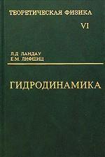 Теоретическая физика: Учебное пособие в 10 т. Т.6: Гидродинамика