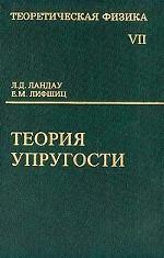 Теоретическая физика: Учебное пособие в 10 т. Т.7: Теория упругости
