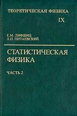 Теоретическая физика. Том 9. Статистическая физика. Часть 2