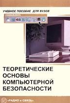Теоретические основы информационной безопасности