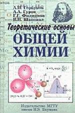 Теоретические основы общей химии