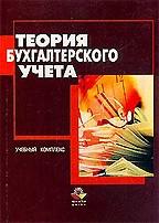 Теория бухгалтерского учета, 2-е издание