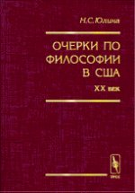 Очерки по философии в США. ХХ век