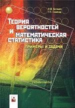 Теория вероятностей и математическая статистика. Примеры и задачи: учебное пособие