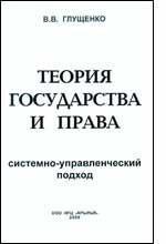 Теория государства и права (системно-управленческий подход): учебное пособие