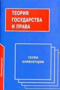 Теория государства и права: схемы и комментарии, 3-е издание