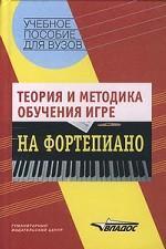 Теория и методика обучения игре на фортепиано