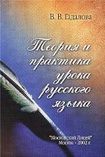 Теория и практика урока русского языка