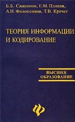 Теория информации и кодирование: учебное пособие