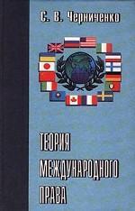 Теория международного права. Том 1