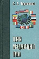 Теория международного права. Том 2. Старые и новые теоретические проблемы