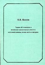 Теория об этиологии и патогенезе хромосомных решеток