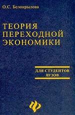 Теория переходной экономики: учебное пособие