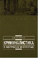 Теория права и государства в схемах и определениях
