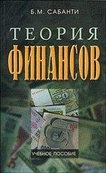 Теория финансов: учебное пособие, 2-е издание