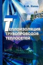 Теплоизоляция трубопроводов теплосетей: учебно-методическое пособие