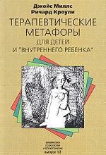 """Терапевтические метафоры для детей и """"внутреннего ребенка"""""""