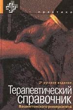 Терапевтический справочник Вашингтонского университета, 2-е издание