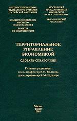 Территориальное управление экономикой. Словарь-справочник , 2-е издание