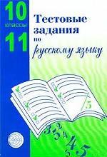 Тестовые задания для проверки знаний учащихся по русскому языку, 10 - 11 классы