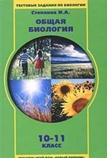 Общая биология, 10-11 класс