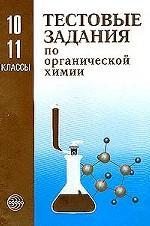 Тестовые задания по органической химии, 10-11 классы