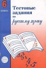Тестовые задания для проверки знаний учащихся по русскому языку, 6 класс