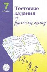 Тестовые задания по русскому языку, 7 класс: Пособие для учителя,2-е издание