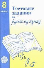 Тестовые задания для проверки знаний учащихся по русскому языку, 8 класс