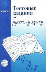 Тестовые задания для проверки знаний учащихся по русскому языку, 9 класс