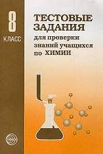 Тестовые задания по химии, 8 класс