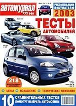 Автожурнал XXI век. Тесты легковых автомобилей, 2003
