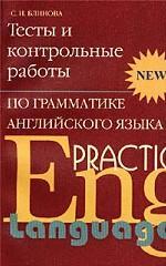 Тесты и контрольные работы по грамматике английского языка
