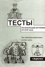 Тесты по всеобщей истории XV - XVIII веков