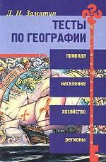Тесты по географии России: пособие для поступающих в вузы
