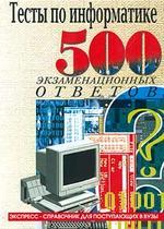 Тесты по информатике. 500 вопросов