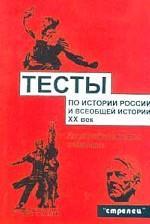 Тесты по истории России и всеобщей истории XX век