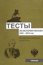 Тесты по истории России XVII-XVIII вв