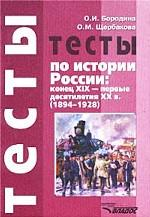 Тесты по истории России. Конец XIX - первые десятилетия XX в. (1894-1928)