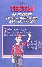 Тесты по русскому языку и математике для 4(3) класса