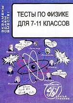Тесты по физике для 7-11 классов