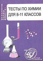 Тесты по химии для 8-11 классов
