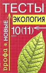 Тесты по экологии, 10 (11) класс