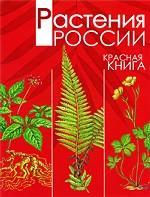 Растения России. Красная книга