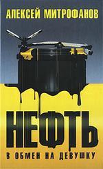 Нефть в обмен на девушку (файл fb2)