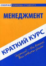 Краткий курс по менеджменту. 4-е изд., стер