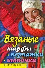 Вязаные шарфы, перчатки, шапочки