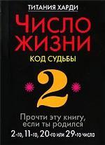 Число жизни. Код судьбы. Прочти эту книгу, если ты родился 2-го, 11-го, 20-го или 29-го числа